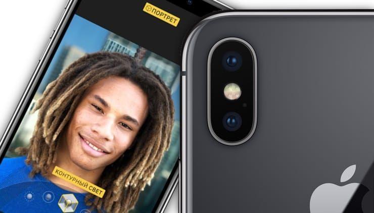 Портретное освещение - новая функция камеры iPhone X и iPhone 8 Plus