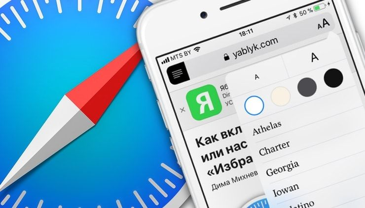 Режим чтения в iOS на iPhone и iPad