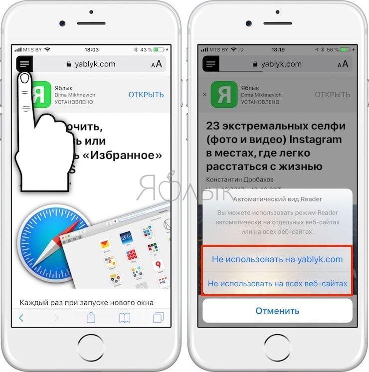 «Автоматический режим чтения» в iOS 11 на iPhone или iPad