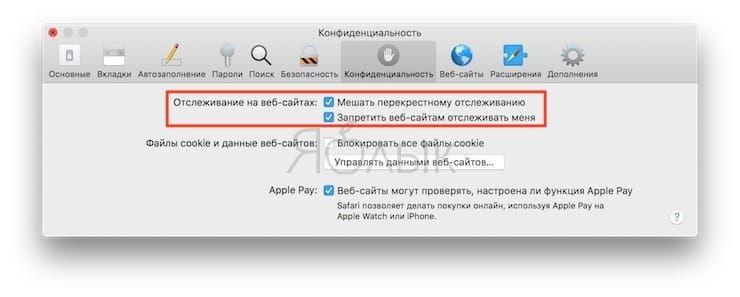 Настройки Safari macOS
