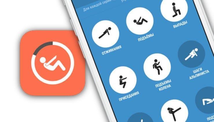 Фитнес-приложение Streaks Workout для iPhone