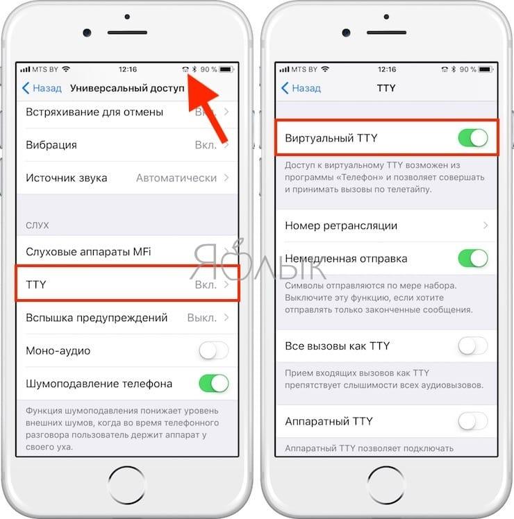 TTY - телетайп на iPhone