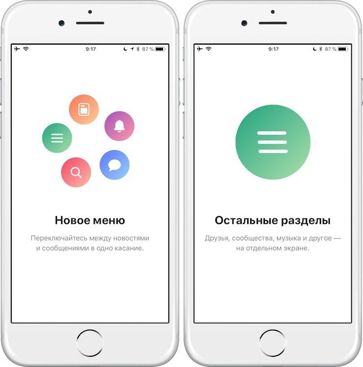 Вконтакте (VK) для iPhone с новым меню