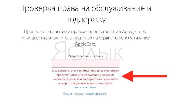 Ошибка 0xe8000013 при активации iPhone