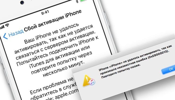 Ошибка 0xE8000013: сбой активации iPhone