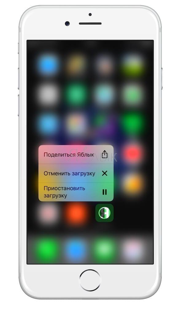 3D Touch при скачивании приложения