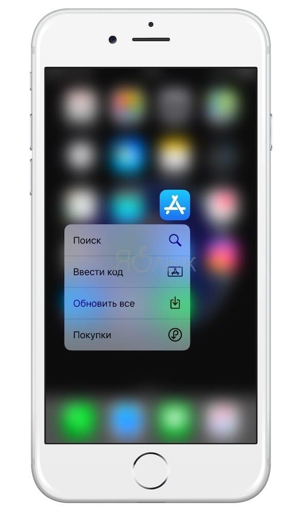 3D Touch в App Store