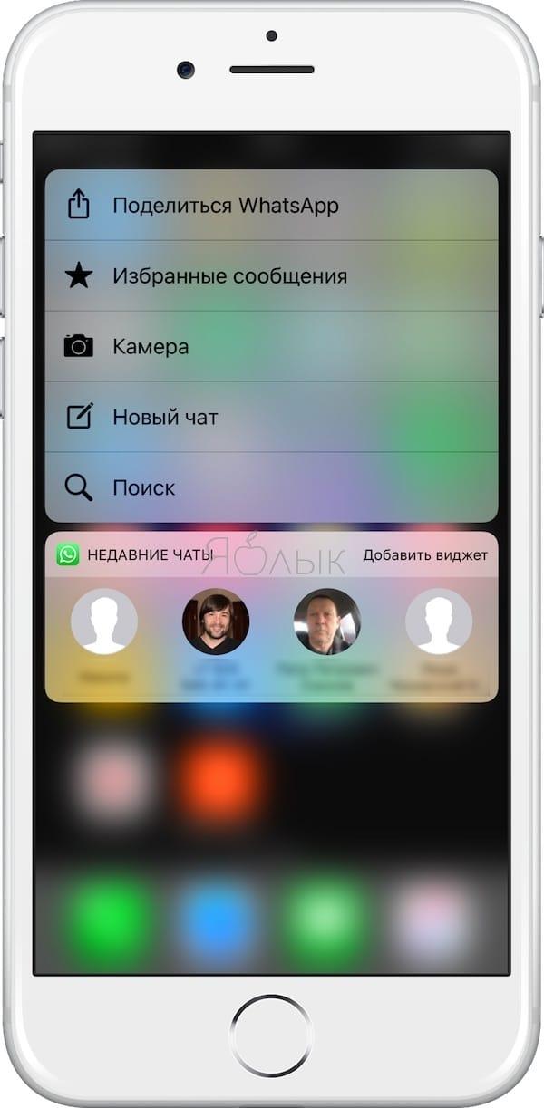 3D Touch в WhatsApp