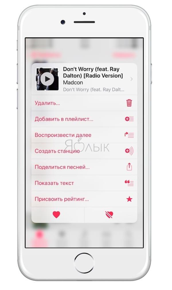 3D Touch в Apple Music