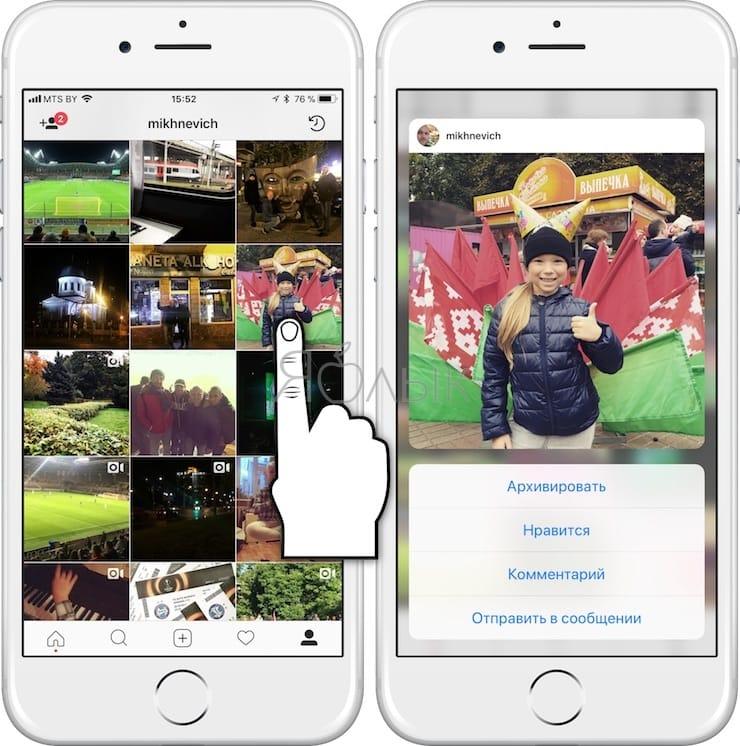 3D Touch в Instagram