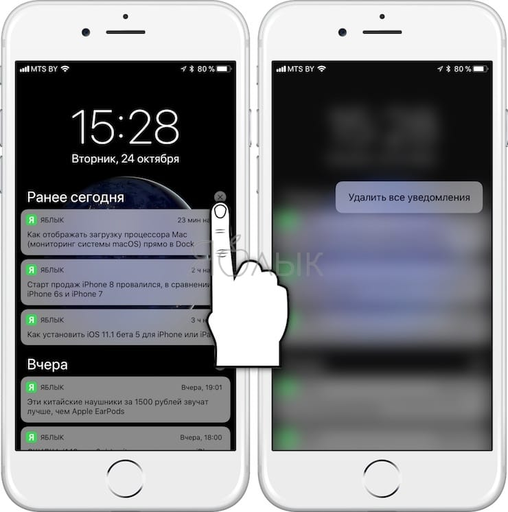 Как удалить все уведомления при помощи 3D Touch