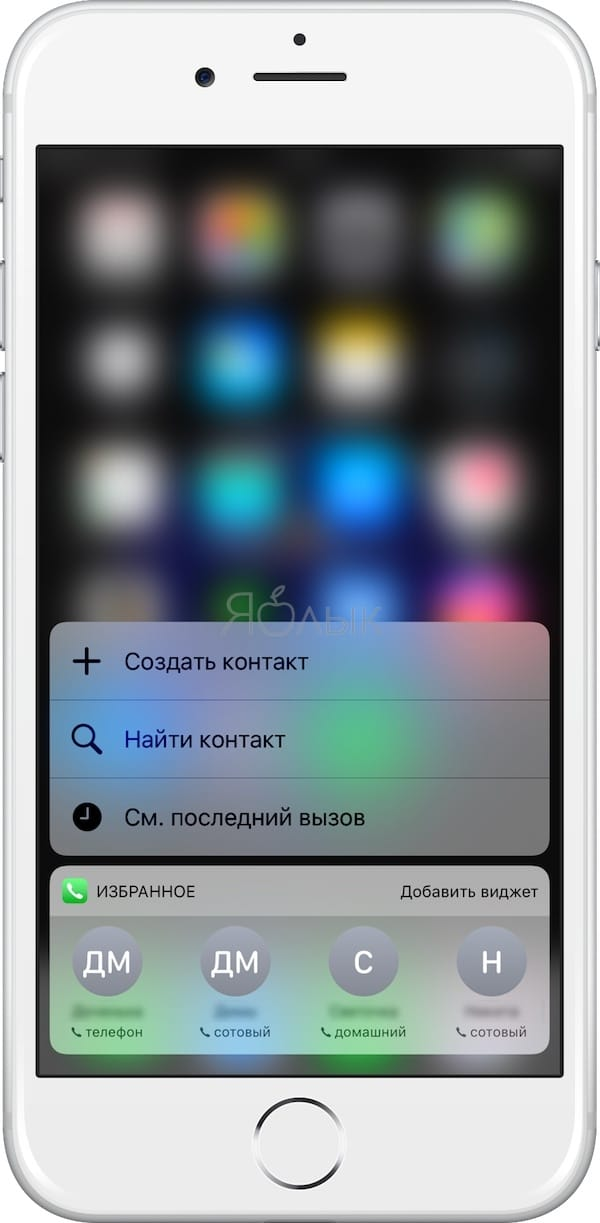 3D Touch и приложение Телефон