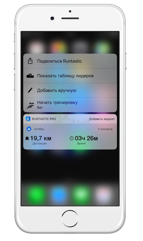 3D Touch и Runtastic