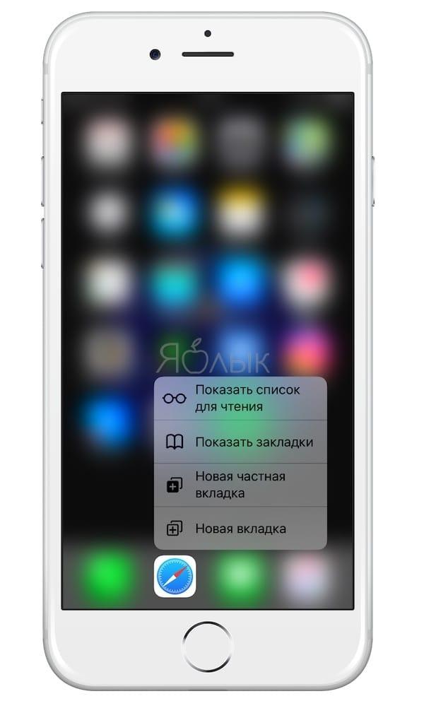 3D Touch в Safari