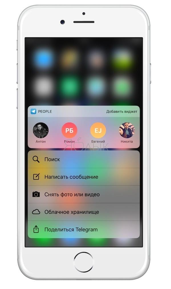 3D Touch в Telegram