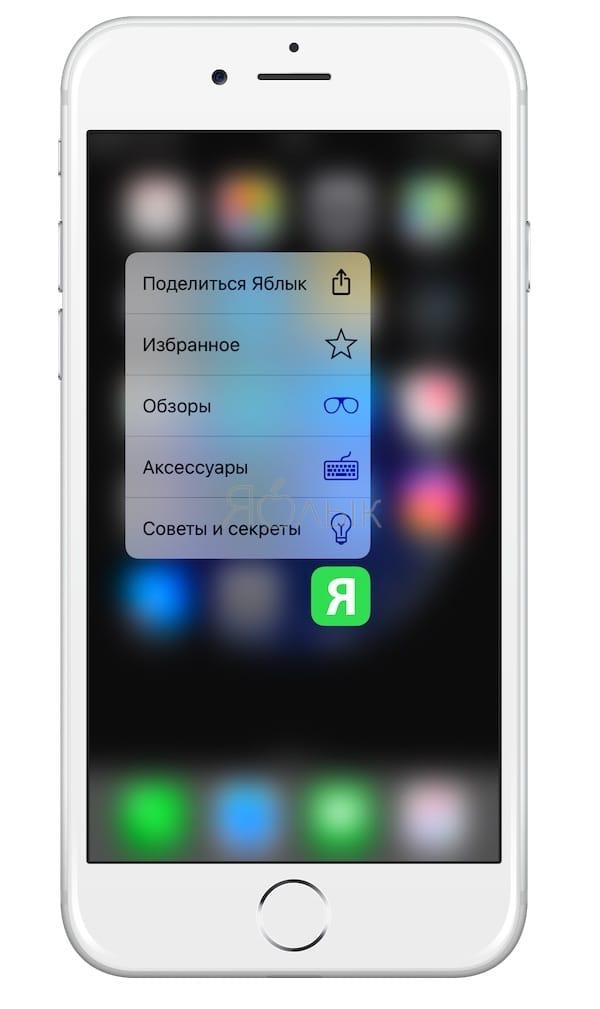 3D Touch в приложении Яблык