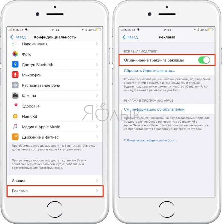 Отключение рекламы в iOS