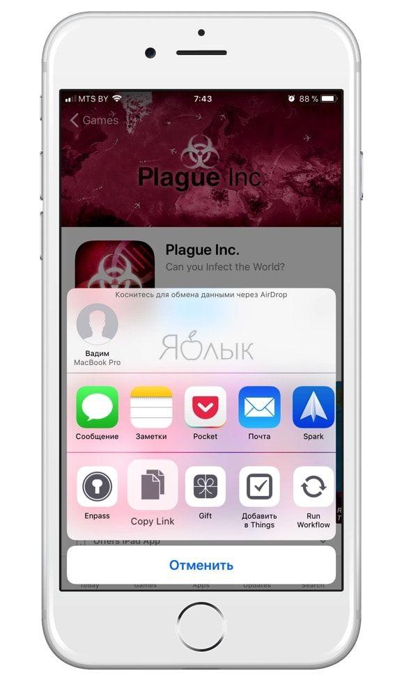 App Store Wishlist