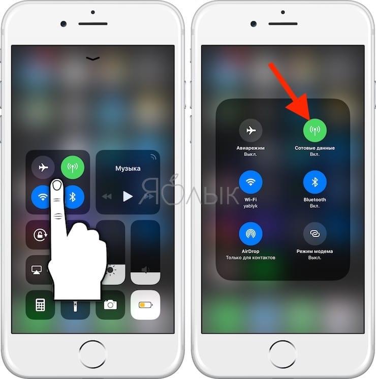 Отключение сотовых данных на iOS