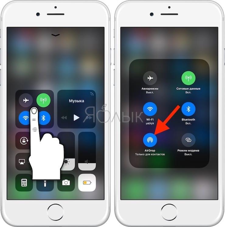 Отключение AirDrop в iOS
