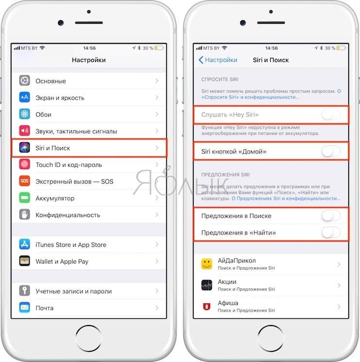 Как отключить Siri на iPhone