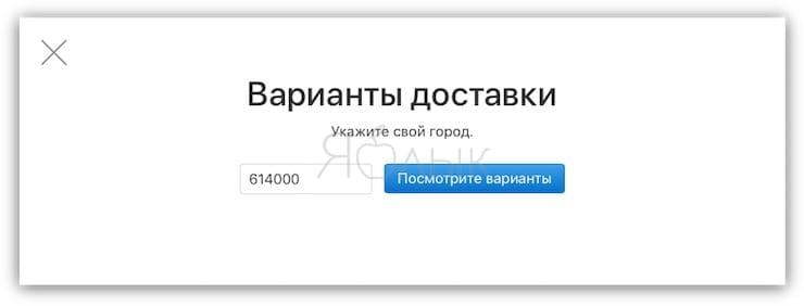Официальная доставка Apple в России