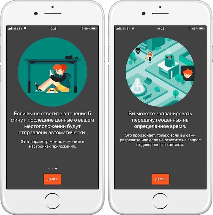 Где находятся друзья: или как следить за iPhone близких и знакомых при помощи приложения Доверенные контакты
