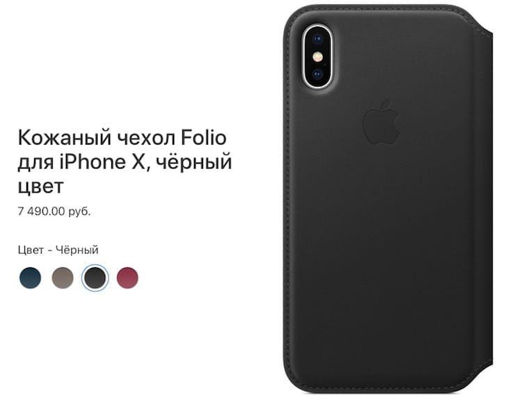 Оригинальный чехол Folio для iPhone X