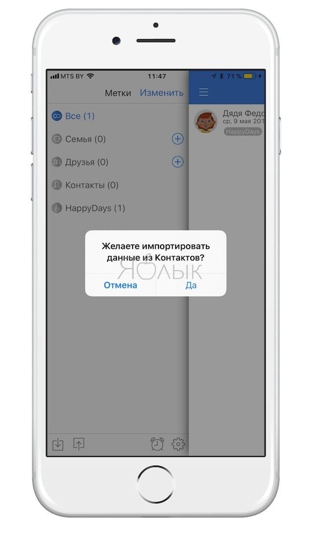 HappyDays - программа для напоминаний дней рождения на iPhone