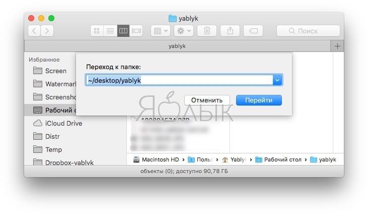 Как скрывать любые файлы и папки на Mac
