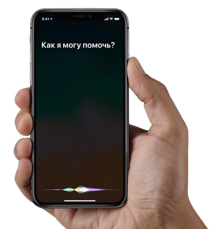 Как вызвать Siri на iPhone X