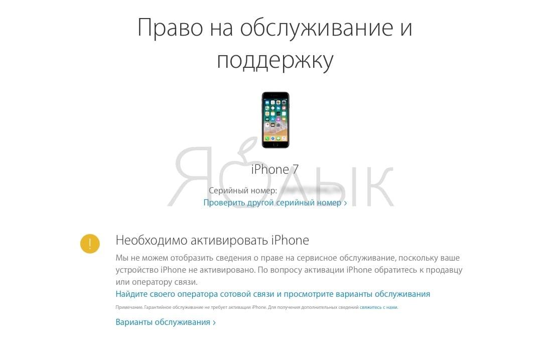 Проверка iPhone по IMEI или серийному номеру