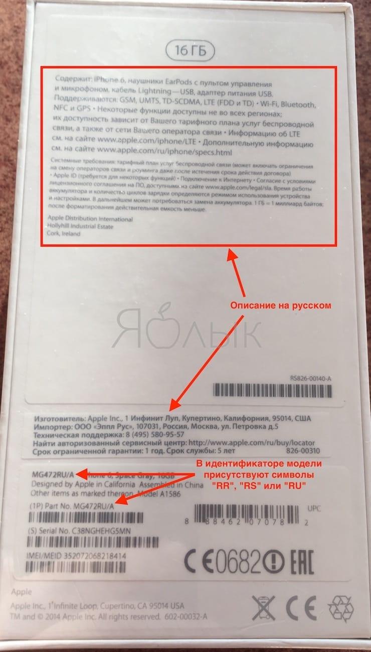 Настройки iPhone РосТест