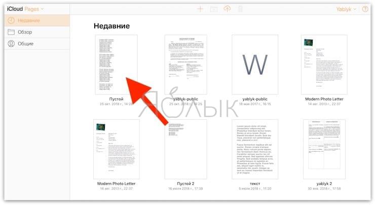 Как сохранять файлы Pages в формате Word (doc, docx) на Windows