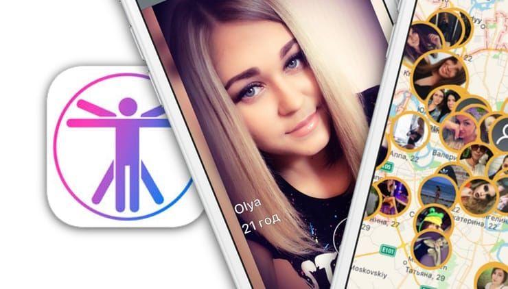 Приложение Radarius - знакомства онлайн при помощи Айфона