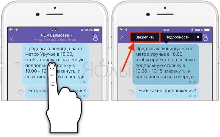 Советы и секреты Viber на iPhone и Android-устройствах, о которых вы могли не знать