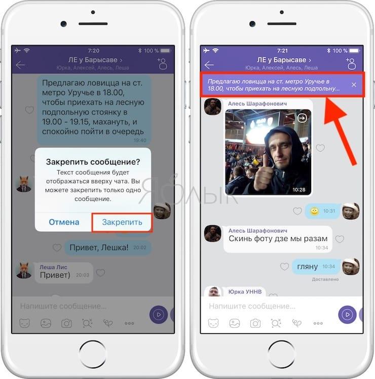 Как закрепить запись в групповом чате Viber (для администраторов)