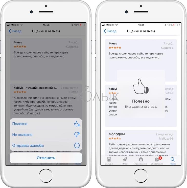 Как оценивать отзывы в App Store