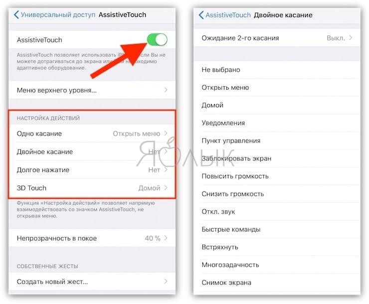 Как сделать виртуальную кнопку Домой на iPhone X