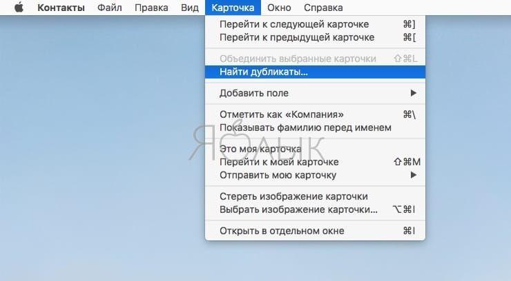 Как найти и объединить дублирующиеся контакты в телефонной книге iPhone на macOS