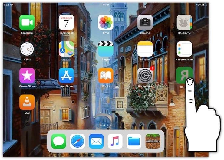 Как добавить больше приложений на док-панель iPad