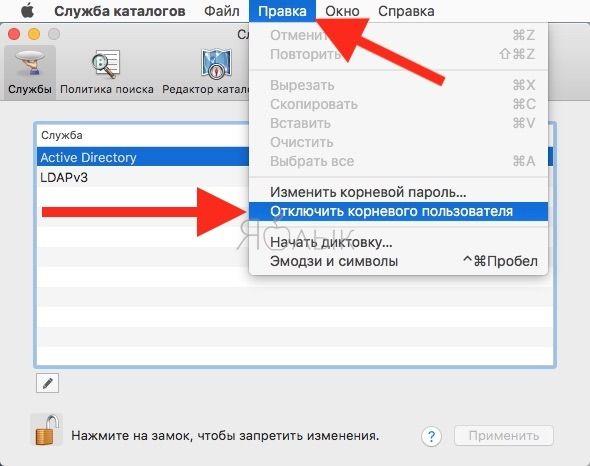 Как защитить Mac от взлома в macOS High Sierra