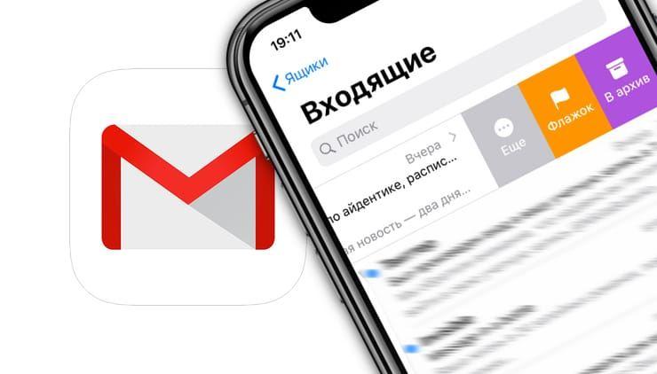 Архив Gmail: как его найти и достать из него письмо