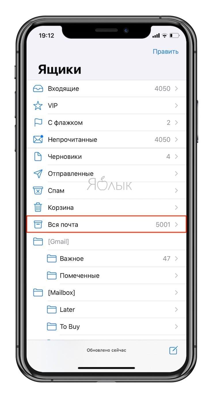 Как найти письма в Архиве Gmail на iPhone или iPad