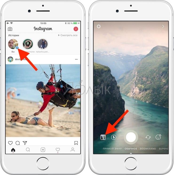 Как добавлять в «Сторис» Instagram любые старые видео и фото