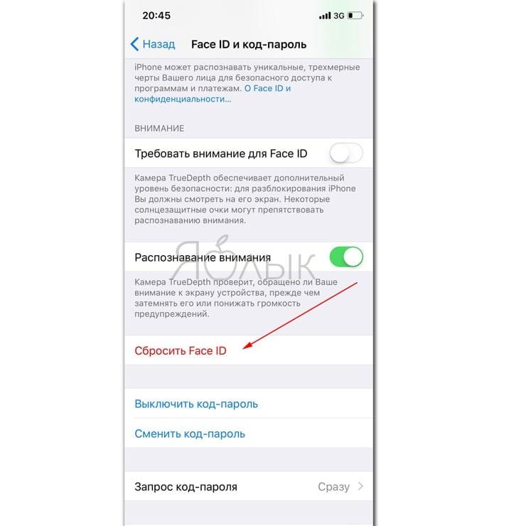 Как сбросить настройки Face ID на iPhone X