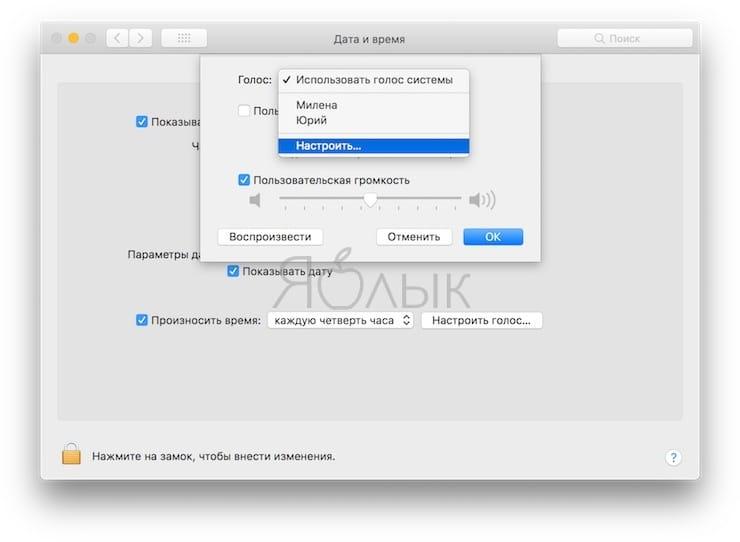 Как включить проговаривание времени на Mac