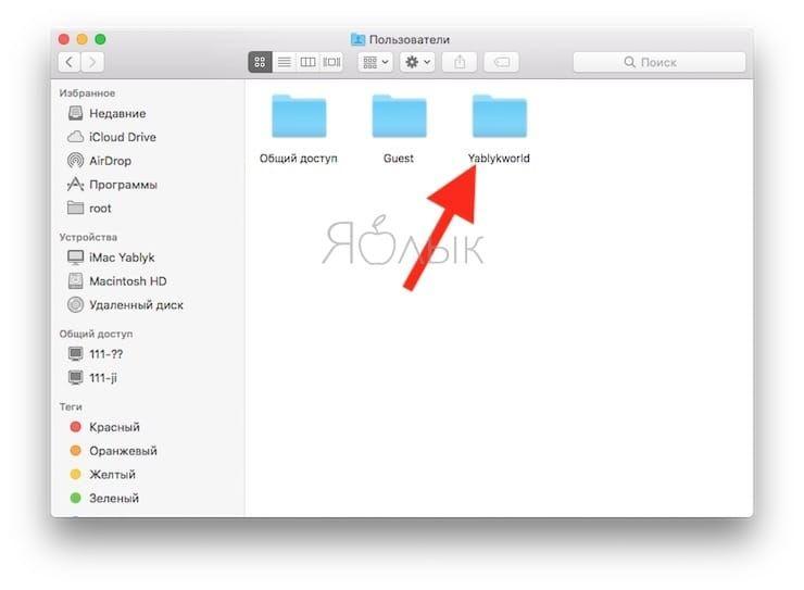Как взломать (получить рут права) любой Mac на macOS High Sierra 13.10.1 за несколько секунд