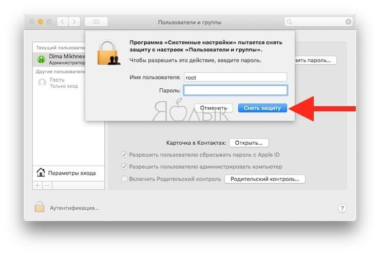 Как взломать Mac