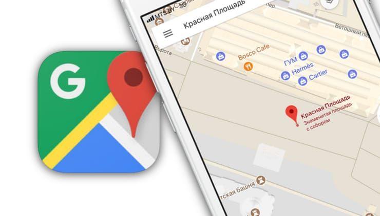 Как сохранять места в «Google Картах»